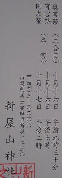 新屋山神社秋季例大祭